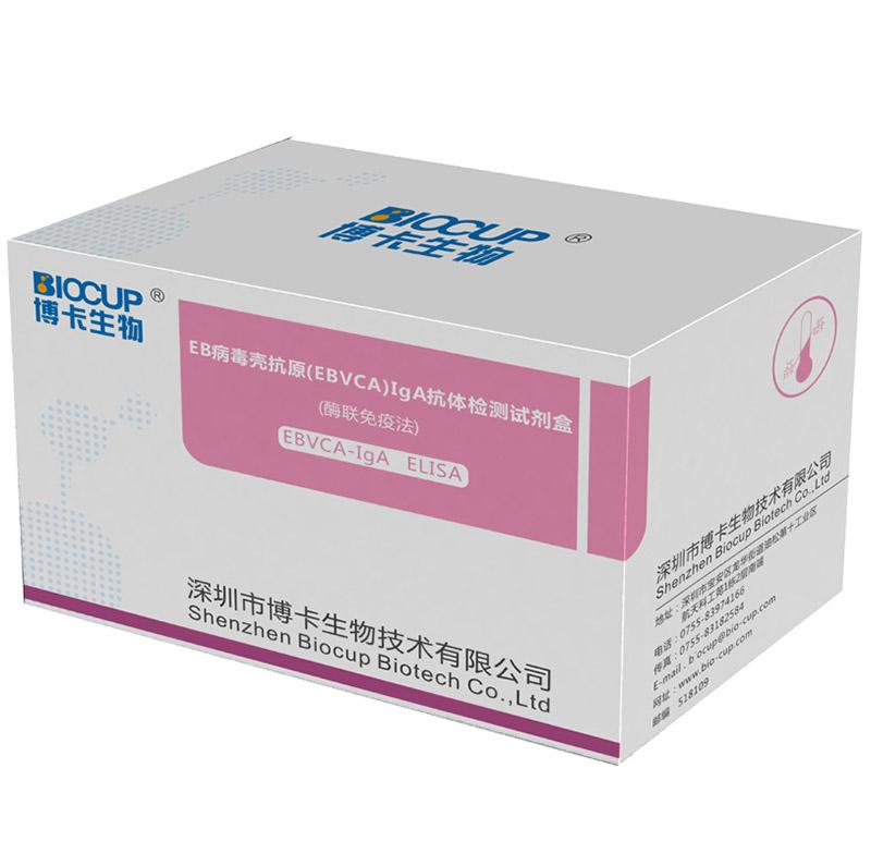 EB病毒壳抗原(EBVCA)IgA抗体检测试剂盒