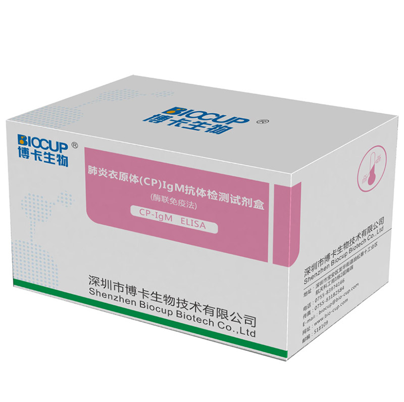 肺炎衣原体(CP)IgM抗体检测试剂盒