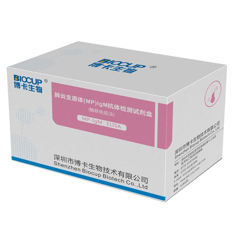 肺炎支原体(MP)IgM抗体检测试剂盒