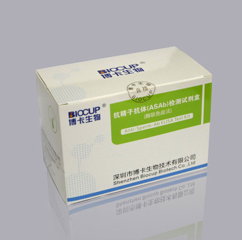抗精子抗体(ASAb)检测试剂盒