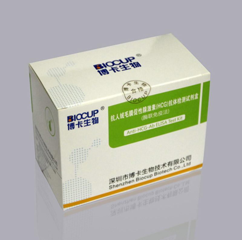 抗人绒毛膜促性腺激素(HCG)抗体检测试剂盒
