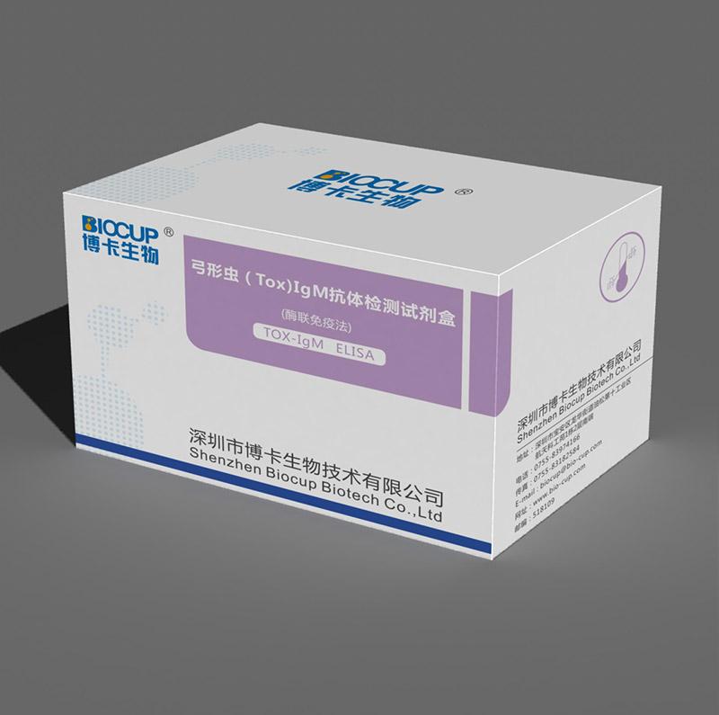 弓形虫(Tox)IgM抗体检测试剂盒