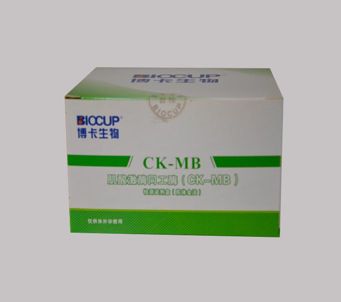 肌酸激酶同工酶(CK-MB)检测试剂盒