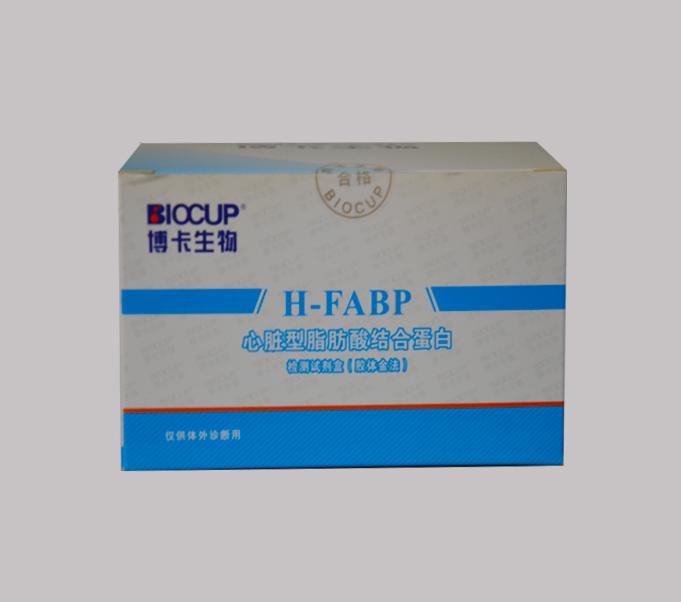 心脏型脂肪酸结合蛋白(H—FABP)检测试剂盒