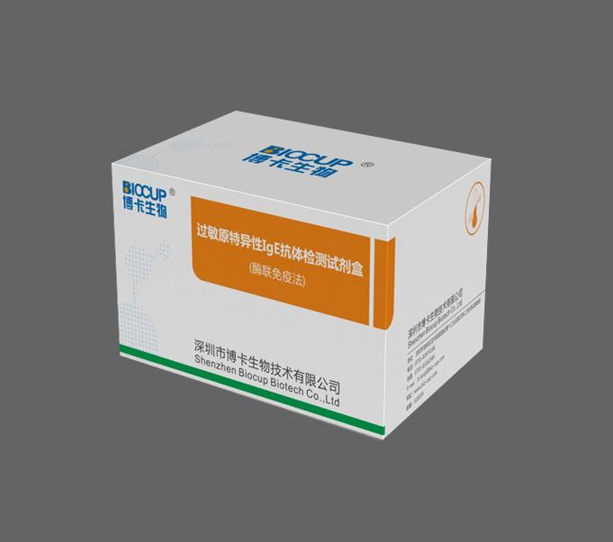 过敏原特异性IgE抗体检测试剂盒