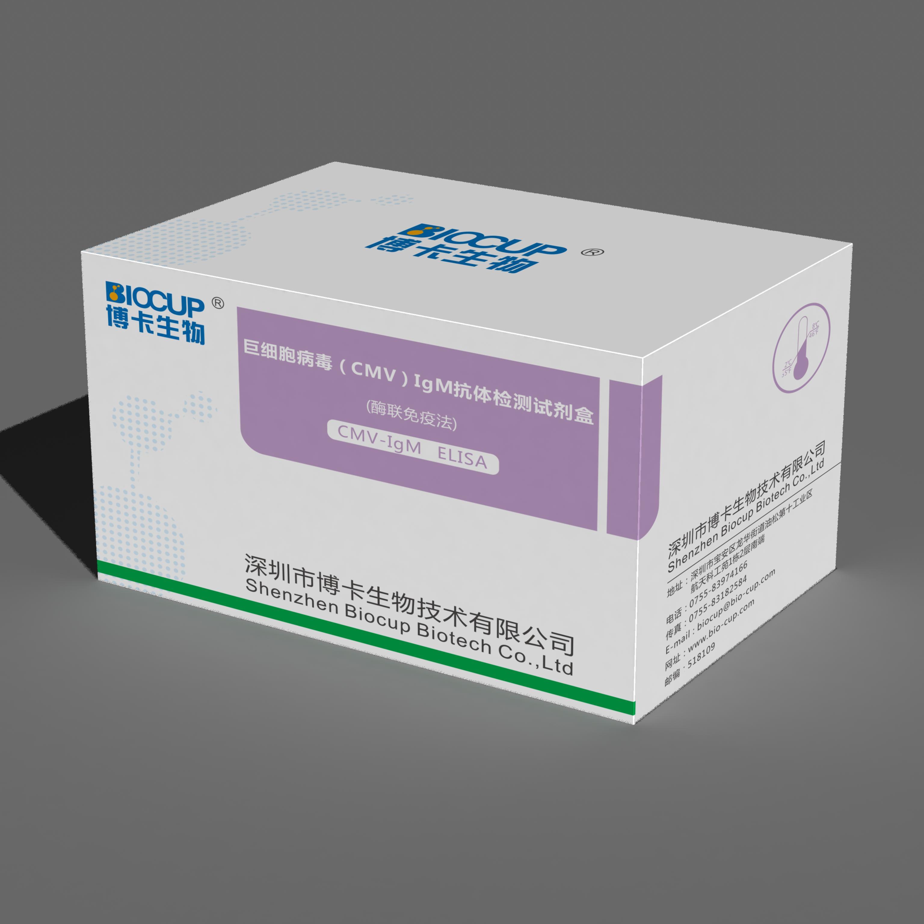 巨细胞病毒(CMV)IgM抗体检测试剂盒