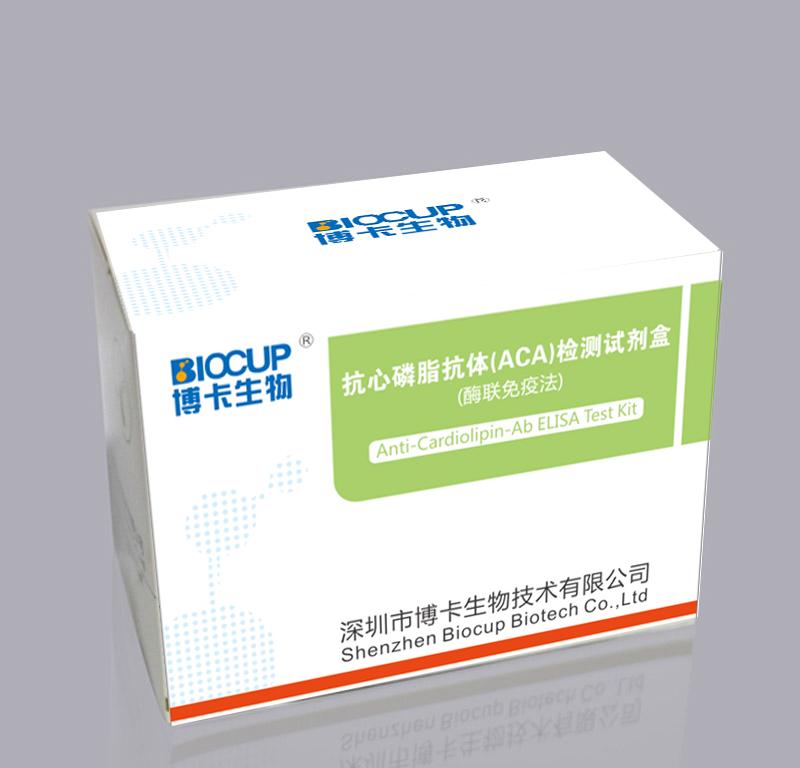 抗心磷脂抗体(ACA)检测试剂盒
